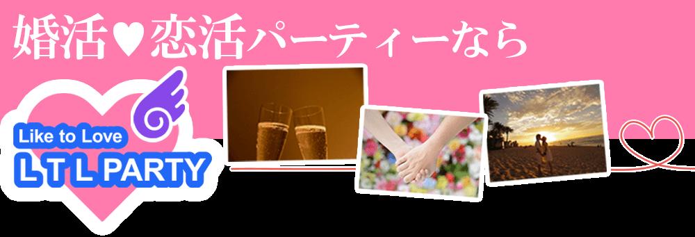 恋愛に繋がり易い婚活パーティー | LTLparty