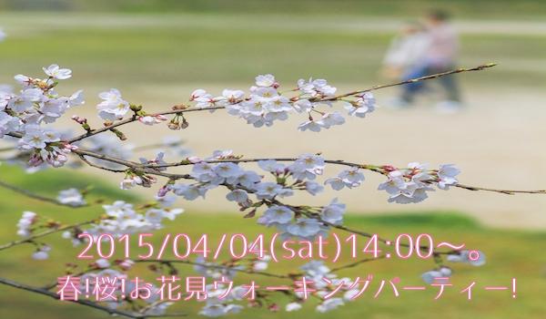 20150404_5
