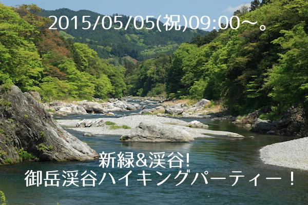 20150505_4