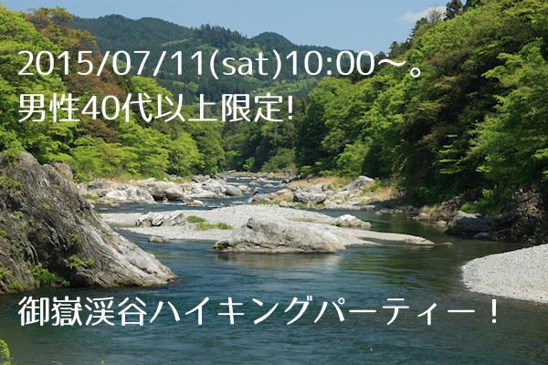 20150711_2