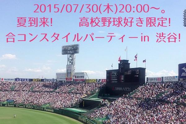 20150730_2